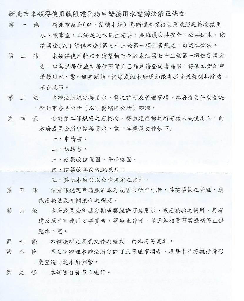 103年9~12月大小事:新北市未領得使用執照建築物申請接用水電辦法 (2).jpg