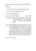 108年12月:108121301016877-研商林口區民眾陳情「增設免巴停靠站前紅線或公車專用停車格」一案會勘紀錄(16877)-2.jpg