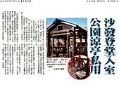 100年報紙稿:10010210441自由A20版.JPG