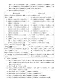 108年7月會勘:【14909】108年林口湖北招生簡章OK-2.jpg