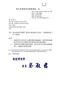 110年9月:1100929118629-研商民眾陳情「劃設紅線或增設人行道」一案會勘紀錄(18629)-1.jpg