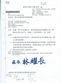103年9~12月大小事:有關東林街新設遊具及體健工程一案 (1).jpg