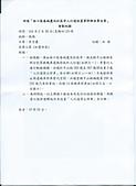 104年1~6會勘:9522紀錄 (3).jpg
