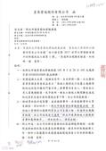105年1-6會勘:1050000009皇昌-1.jpg