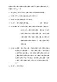 107年2月會勘:107022303014369-研商林口區法國小鎮香頌區管理委員會陳情「塗銷社區興林路54、52、42號巷口紅線」一案會勘紀錄(14369)-2.jpg