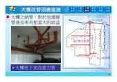 停水施工公告:林口二標大樓說明會簡報-2.0 [相容模式]-10.jpg