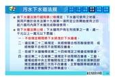 停水施工公告:林口二標大樓說明會簡報-2.0 [相容模式]-14.jpg