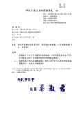 108年4月會勘:108041801015808-研商林口區民眾陳情「增設路口反射鏡」一案會勘紀錄(15808)-1.jpg