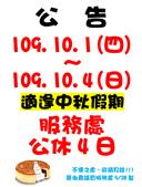 109年9月:中秋.png