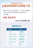 104年1~6月大小事:下福活動中心新建工程,預計今年3月30日開工.jpg