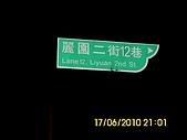990617麗園二街12巷污水下水道:DSCI0558 (Large).JPG