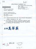 104年1~6月大小事:新北市新莊區中興街道路更名協調會會議紀錄1份 (1).jpg