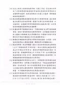 104年1~6月大小事:1041122885交通局-中商36開幕期間交通維持-5.jpg