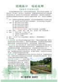 104.7~12大小事:認識林口海報A4-01.jpg