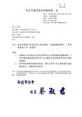 108年6月會勘:108062006016199-研商林口區西林里王里長陳情「行道樹規劃調整」一案會勘紀錄(16199)-1.jpg