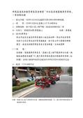 110年1月:11001260118042-研商森達美術館管理委員會陳情「於社區前規劃機車停車格」一案會勘紀錄(18042)-2.jpg