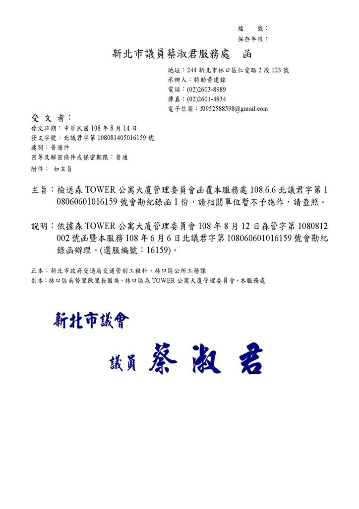 108年10月會勘:108081405016159-檢送森TOWER公寓大廈管理委員會函覆本服務處108.6.6北議君字第108060601016159號函1份,請查照。(16159)-1.jpg