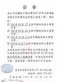 停水施工公告:1023皇昌-1.jpg