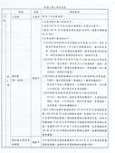 103年9~12月大小事:檢送10月份三環三線進度表 (2).jpg
