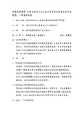 109年9月:109092201017763-研商民眾陳情「於寶林路及中北三街公車停靠站設置候車亭及路燈」一案會勘紀錄(17763)-2.jpg