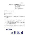 109年11月:10911270117894-研商民眾陳情「交通標線缺失改善」一案會勘紀錄(17894)-1.jpg