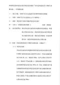 108年7月會勘:新莊新富邑UBIKE-2.jpg