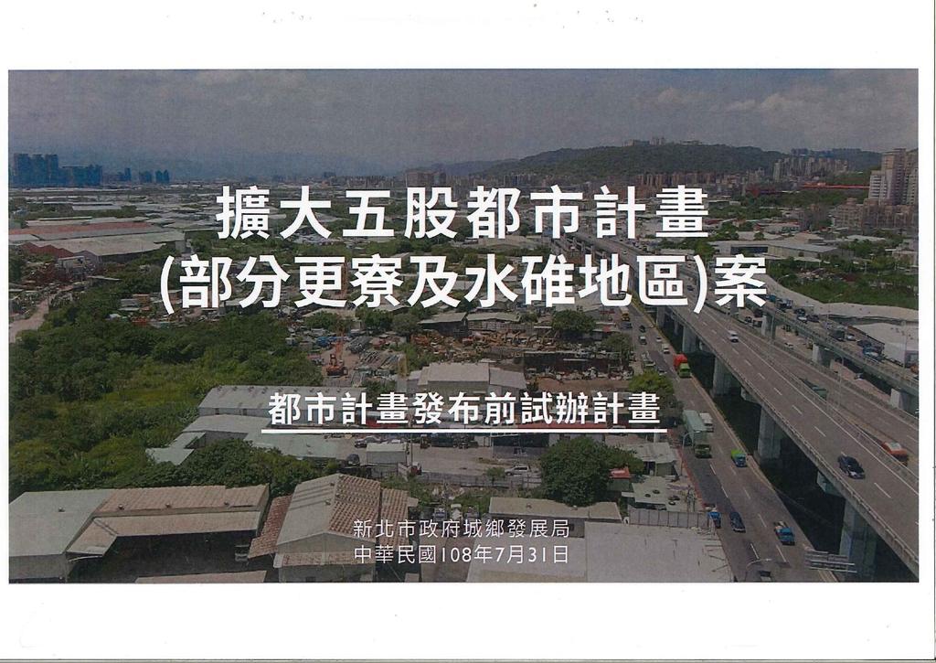 108年8月會勘:五股都市計畫-1-1.jpg