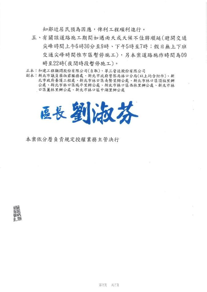 108年施工停電...:1082716785林口區公所-2.jpg