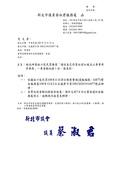 108年12月:108121301016877-研商林口區民眾陳情「增設免巴停靠站前紅線或公車專用停車格」一案會勘紀錄(16877)-1.jpg