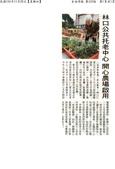 104年1~12月剪報:林口公共托老中心 開心農場啟用.JPG