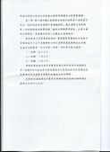 103年9~12月大小事:有關液化石油氣分裝車輛運輸路線安全規範 (4).jpg
