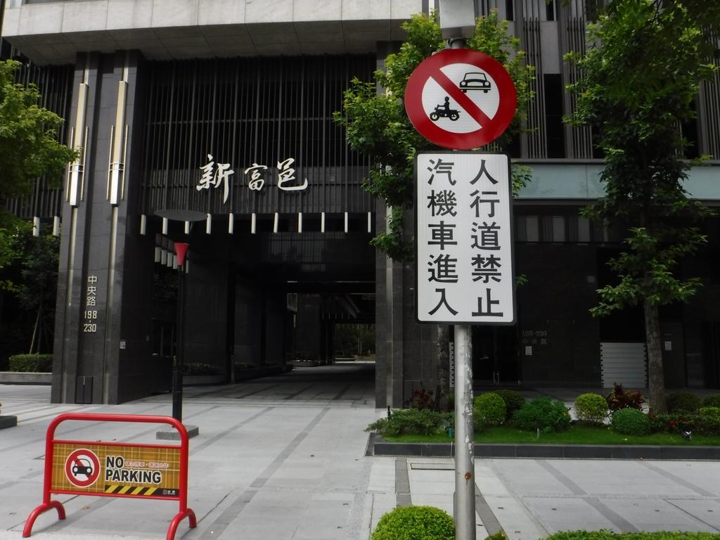 108年9月會勘:【16174】新富邑社區人行道禁停汽機車告示牌完工照4.jpg