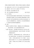 106年4月會勘:042702013039號研商林口區蘭會所社區陳情「南勢街120號附近交通改善」會勘紀錄(13039)-2.jpg