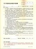 103年5~8月網站地方大小事:103年度租金補助申請.jpg