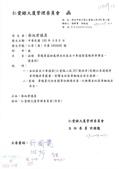 105年1-6會勘:1050406仁愛錄-1.jpg