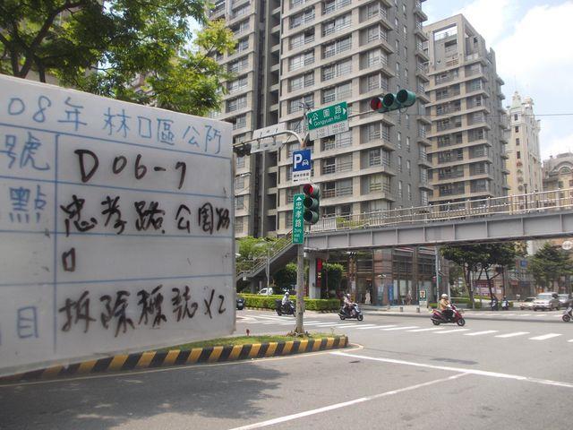 108年5月會勘:【15954】忠孝路與公園路標誌拆除2-1.jpg