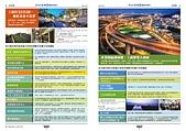 103年5~8月網站地方大小事:new taipei city news 02-3.jpg