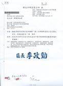 104年1~6月大小事:研商新莊公五公園之命名 會議記錄 (1).jpg