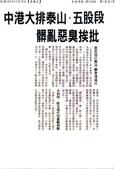 104年1~12月剪報:中港大排泰山、五股段髒亂惡臭挨批.JPG