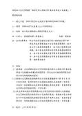 109年4月:109040802017183-研商林口區民眾陳情「維修更新公園路223巷社區車道口反射鏡」一案會勘紀錄(17183)-2.jpg