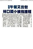 100年報紙稿:10010200491自由A16版.JPG