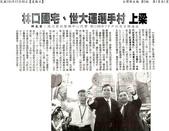 104年1~12月剪報:林口國宅、世大運選手村 上梁.JPG