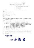 108年6月會勘:108062401015583-研商「林口區棒球場紅火蟻防治改善」一案會勘(15583)-1.jpg