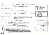 103年5~8月網站地方大小事:中山路268號(佳林國中斜前方).jpg