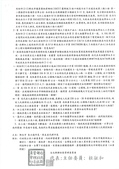 104.7~12會勘:0412工001台北新都-2.jpg