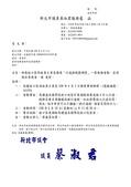108年6月會勘:108060501016199-研商林口區西林里王里長陳情「行道樹規劃調整」一案會勘(16199)-1.jpg