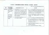 108年7月會勘:林口機1-1國際媒體園區及轉運站-2.jpg