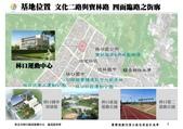 104.7~12大小事:林口國民運動中心區民說明會-簡報說明-4.jpg
