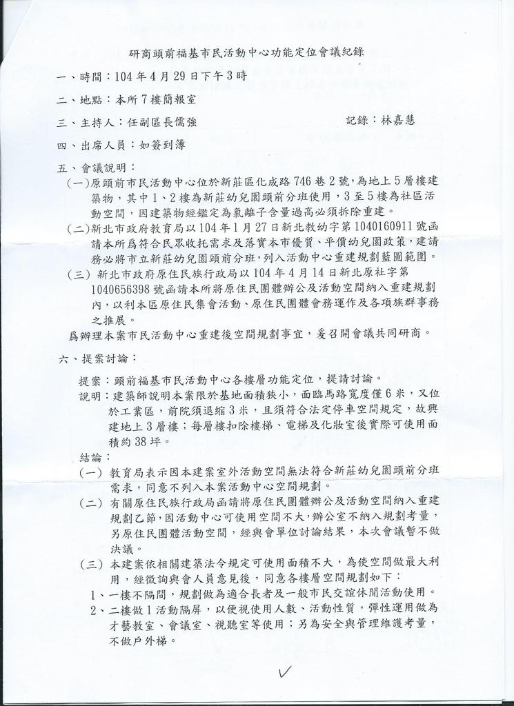 104年1~6月大小事:研商頭前福基市民活動中心功能定位會議 會議記錄一份 (2).jpg