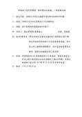 108年11月:108111803016761-研商林口區民眾陳情「增設雙向反射鏡」一案會勘紀錄(16761)-2.jpg